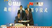 宁夏银行与宁夏大学签订战略合作协议-181109