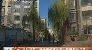 关注供热:镇北堡幸福佳苑小区暖气热了吗?-181110