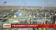 宁夏出新规确保化工企业安全生产-181130