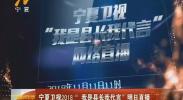 """宁夏卫视2018""""我是县长我代言""""明日直播-181110"""