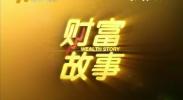 财富故事-181102