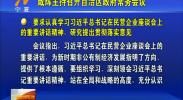咸辉主持召开自治区政府常务会议 发展壮大民营经济 加强改进统计工作-181102