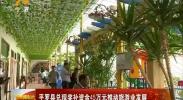 平罗县兑现奖补资金45万元推动旅游业-181103