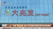 """""""老赖""""拖欠房租 银川大兆发超市蓝泰店被法院强制腾房-181122"""