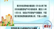 曝光台:防范风险 银川224家房地产中介未备案-181105
