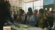 """""""红领巾成长课堂"""" 让银川市15万名青少年受益-181118"""