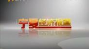 宁夏经济报道-181128
