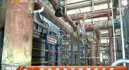 华电供热区域稳步升温-181105