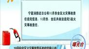 (曝光台)10月份全区火灾事故责任追究信息公布-181109
