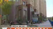 银川新安家园消防隐患多-181109