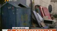 银川市北宝苑垃圾多日无人清理-181113