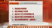 吴忠市公布部分违规校外培训机构名单-181114