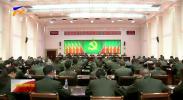 中国共产党宁夏军区第十二次代表大会召开 石泰峰出席并讲话-181129
