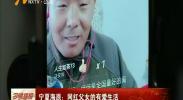 宁夏海原:网红妇女的有爱生活-181103