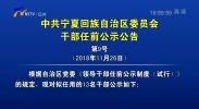 中共宁夏回族自治区委员会干部任前公示公告 第9号(2018年11月26日)