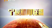 宁夏新闻联播-181119