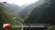 自治区出台生态保护红线管理条例 筑起生态保护法制屏障-181129