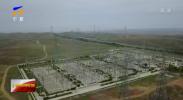 宁夏新能源发电量及外送电量即将实现双突破-181127