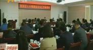 宁夏人大常委会召开立法工作座谈会-181101