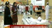 2018中国技能大赛宁夏家庭服务业职业技能竞赛在银川举办-181111