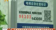 宁夏市县区将建立电梯应急救援公共服务平台-181105