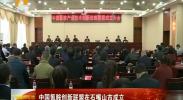 中国氰胺创新联盟在石嘴山市成立-181117