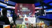 """宁夏卫视举办2018""""我是县长我代言""""直播活动 盐池红寺堡热情推介-181111"""