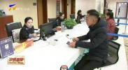 """""""放管服""""改革 让宁夏公安服务窗口办事更高效-181127"""