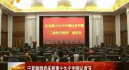 宁夏新闻界庆祝第十九个中国记者节-181105
