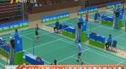 2018全国U14-15羽毛球总决赛在银川开赛-181101