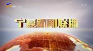 宁夏新闻联播-181122
