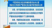宁夏回族自治区机构编制委员会办公室原副主任李建军严重违纪违法被开除党籍和公职-181101