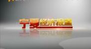 宁夏经济报道-181114