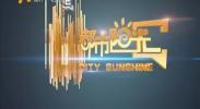 都市阳光-181118