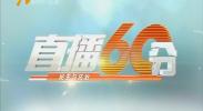 直播60分-181118