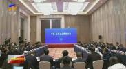 江苏省企业家代表团来宁考察 深化两省区经贸合作交流-181128