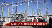 国内首例363千伏GIS同频同相耐压试验在宁夏获得成功-181130