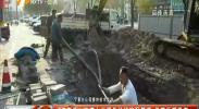 4G直播:石嘴山市紧急抢修渗漏管道 保障供暖稳定-181102