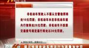 银川快递电动车违法行为将叠加处罚-181102