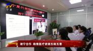 湘宁合作 助推宁夏医疗卫生事业发展-181124