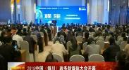 2018中国(银川)政务新媒体大会开幕-181121