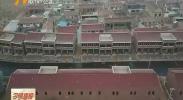 """""""华润模式""""加快海原减贫脱贫-181118"""
