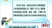 (曝光台)宁夏公安悬赏通缉20名涉黑恶人员15人自首-181121