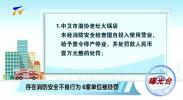 曝光台:存在消防安全不良行为 6家单位被处罚-181126