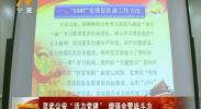 """灵武公安""""活力党建"""" 增强全警战斗力-181115"""
