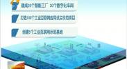 """宁夏启动企业""""上云""""专项计划-181108"""