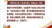 宁夏评定王彪 王永良为烈士 郑建卫记一等功-181103