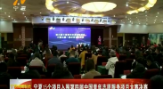 宁夏15个项目入围第四届中国青年志愿服务项目大赛决赛-181115