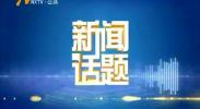 """新闻话题 环保督查""""回头看"""" 宁夏整改进行时(二)"""