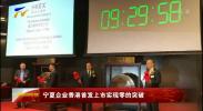 宁夏企业香港首发上市实现零的突破-181129